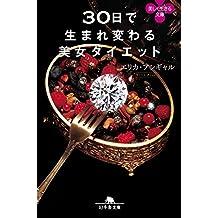 30日で生まれ変わる美女ダイエット (幻冬舎文庫)