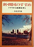 新・開国のすすめ―ドナウから祖国を想う (1980年)