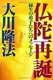 仏陀再誕—縁生の弟子たちへのメッセージ (OR books)
