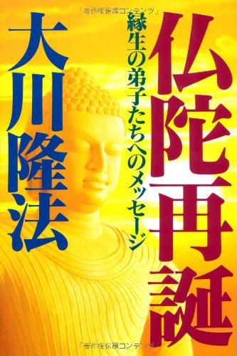 仏陀再誕―縁生の弟子たちへのメッセージ (OR books)の詳細を見る