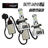 【Duty Japan®】 スーパーホワイト6000k H4 Hi/Lo Three Chip CREE社製 LEDヘッドライト 【安心一年保証付】 最新のFour Chip CREE 時代はもうLEDの世界!取付簡単
