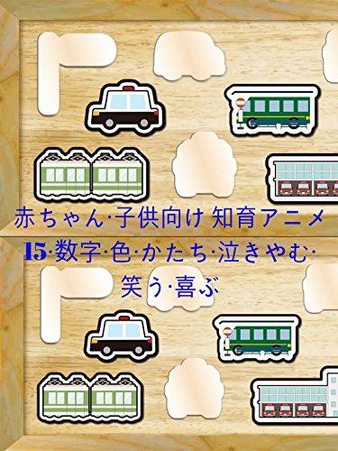 赤ちゃん・子供向け 知育アニメ15・数字・色・かたち・泣きやむ・笑う・喜ぶ