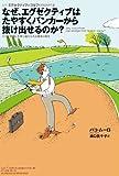 なぜ、エクゼクティブはたやすくバンカーから抜け出せるのか?~どんな困難も乗り越えられる賢者の教え~ (なぜ、エグゼクティブはゴルフをするのか?)