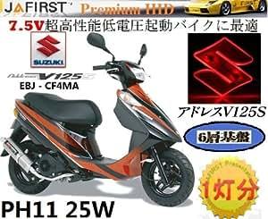 JAFIRST Premium HID SUZUKI アドレスV125S CF4MA PH11 25W 6000K 超高性能低電圧起動バイクに最適 6層基盤