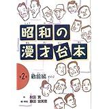 昭和の漫才台本〈第2巻〉戦前編(その2)