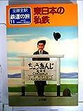 鉄道の旅〈11〉東日本の私鉄―全線全駅 (1982年)