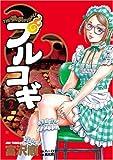 プルコギ 2 (BUNCH COMICS)