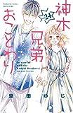 神木兄弟おことわり 分冊版(24) (別冊フレンドコミックス)
