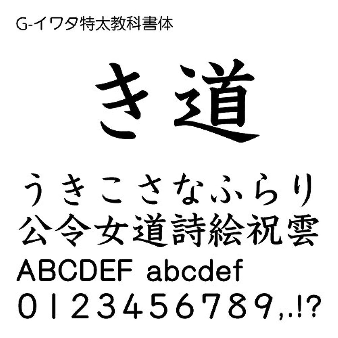 ブローホールジェスチャーバラエティG-イワタ特太教科書体Pro OpenType Font for Windows [ダウンロード]