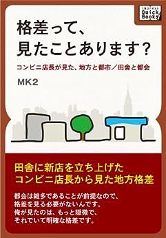 [MK2]の格差って、見たことあります? ~コンビニ店長が見た、地方と都市/田舎と都会~ (impress QuickBooks)