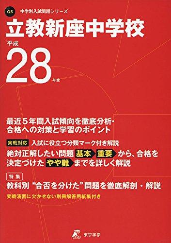 立教新座中学校 平成28年度 (中学校別入試問題シリーズ)