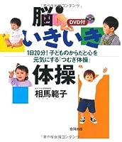 脳いきいき体操―1日20分!子どものからだと心を元気にする「つむぎ体操」 DVD付