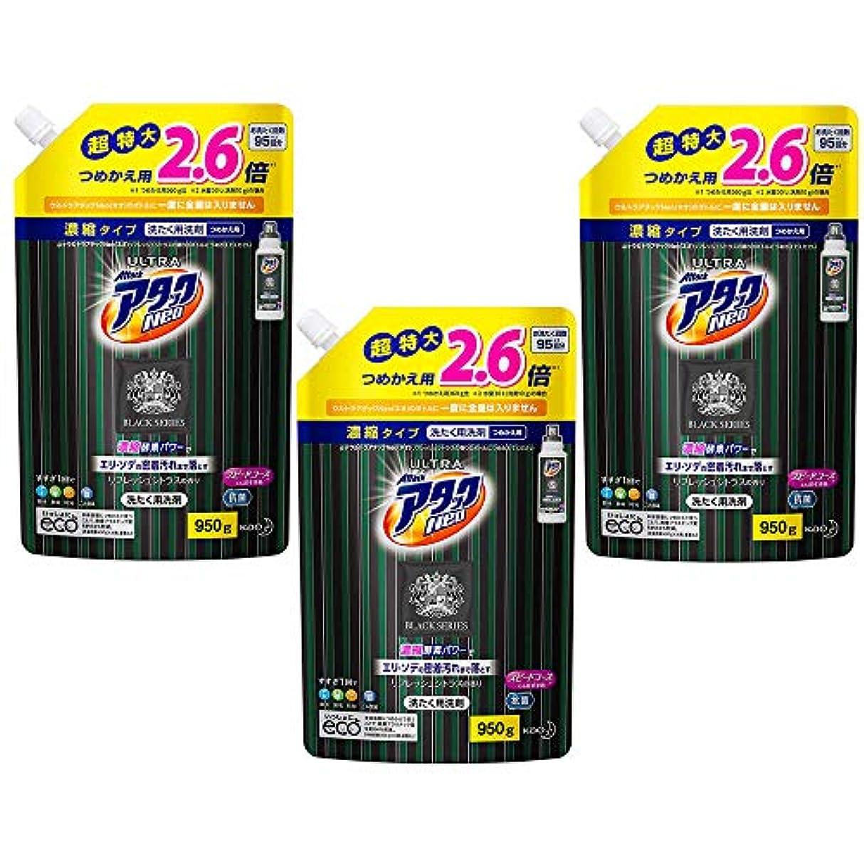 薄めるミルクほかに【大容量】アタックNeo 洗濯洗剤 ブラックカラー 液体 詰替用 950g × 3個セット