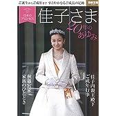 【大判オールカラー】日本のプリンセス 佳子さま20年のあゆみ (別冊宝島 2350)