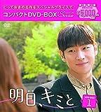 明日、キミと コンパクトDVD-BOX1<スペシャルプライス版>[DVD]