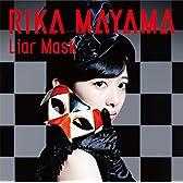 Liar Mask(初回生産限定盤)(DVD付)