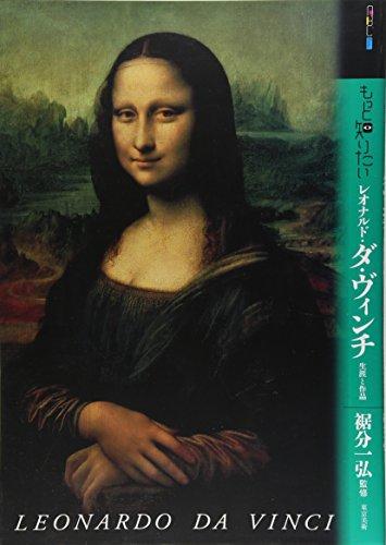 もっと知りたいレオナルド・ダ・ヴィンチ 生涯と作品 (アート・ビギナーズ・コ...