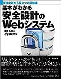 基本がわかる安全設計のWebシステム