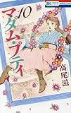 マダム・プティ 10 (花とゆめCOMICS)