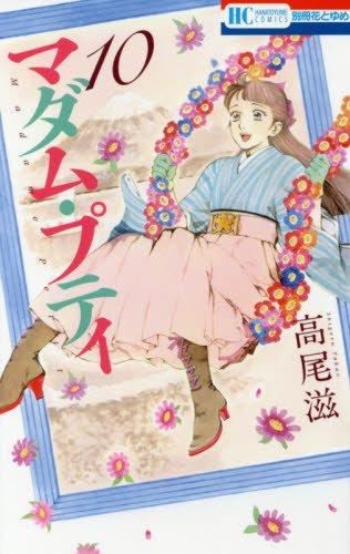マダム・プティ 10 (花とゆめCOMICS)の詳細を見る