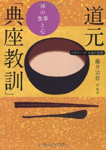 ビギナーズ 日本の思想  道元「典座教訓」 禅の食事と心 (角川ソフィア文庫)