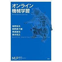 オンライン機械学習 (機械学習プロフェッショナルシリーズ)