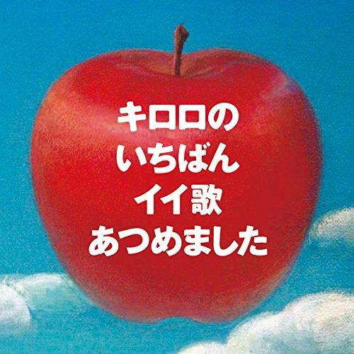 【Kiroro】歌詞が人気のおすすめ曲ランキングBEST10 !!ファンだから選ぶ隠れた名曲も登場の画像