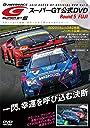 2019 SUPER GT オフィシャル DVD Rd.5 富士 (レース 映像 DVD シリーズ)
