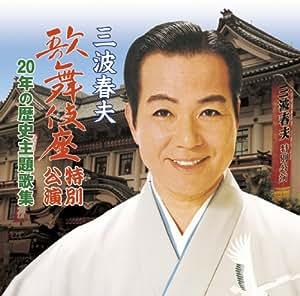 三波春夫 歌舞伎座特別公演 20年の歴史 主題歌集