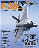 空自F35A、初号機墜落か…飛行当面見合わせ……それよりも、搭乗員の命が大事。