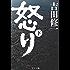 怒り (下) (中公文庫)