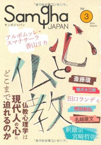 [画像:サンガジャパン Vol.3(2010Autumn)]