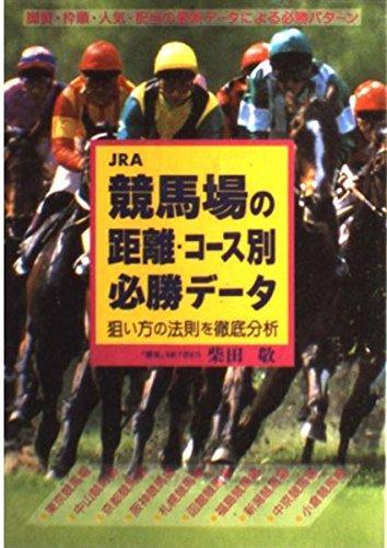 JRA 競馬場の距離・コース別必勝データ―狙い方の法則を徹底分析