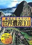 絶対に行きたい! 世界遺産101 (中経の文庫)