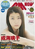 CM NOW (シーエム・ナウ) 2008年 07月号 [雑誌]