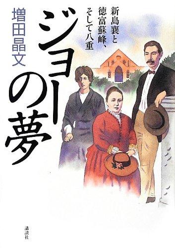 ジョーの夢 新島襄と徳富蘇峰、そして八重の詳細を見る