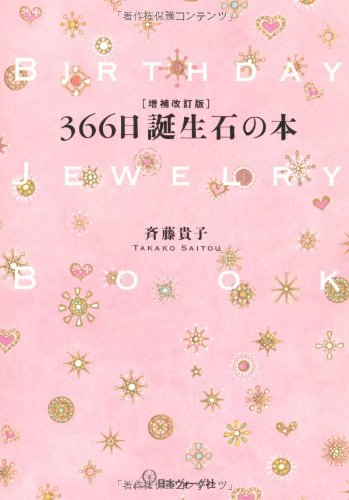 366日 誕生石の本 増補改訂版