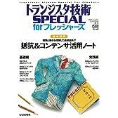 トランジスタ技術 SPECIAL (スペシャル) 2008年 04月号 [雑誌]