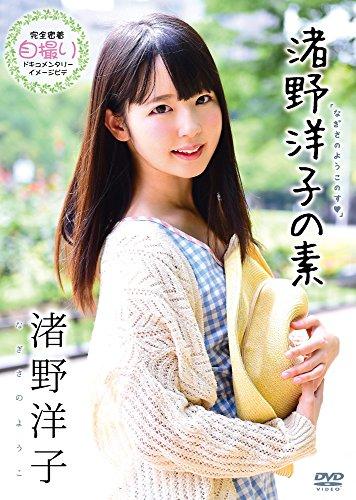 渚野洋子の素/渚野洋子 [DVD]