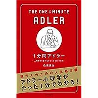 1分間アドラー 人間関係の悩みをゼロにする77の原則 (1分間シリーズ)