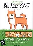 柴犬さんのツボ (タツミムック) 画像