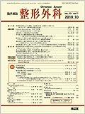 整形外科 2018年 10 月号 [雑誌]