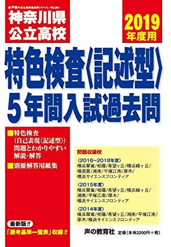 801神奈川県公立高校特色検査(記述型)5年間入試過去問 2019年度用 (声教の公立高校過去問シリーズ)