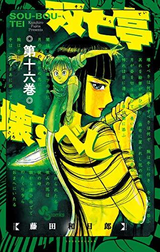 双亡亭壊すべし(16) (少年サンデーコミックス) Kindle版
