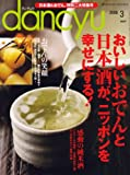 dancyu (ダンチュウ) 2008年 03月号 [雑誌]