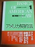 アメリカ契約法 (アメリカ法ベーシックス)