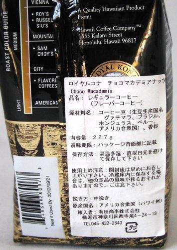 ロイヤルコナ チョコレートマカダミア 227g