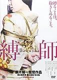 縛師 —Bakushi— [DVD]