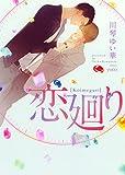 恋廻り (ダリア文庫)