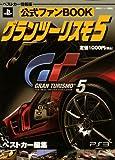 「グランツーリスモ5 公式ファンBOOK」の画像